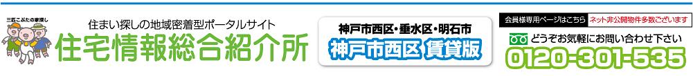 住まい探しの地域密着型総合ポータルサイト 住宅情報総合紹介所 神戸市西区賃貸版 賃貸リフォーム特集